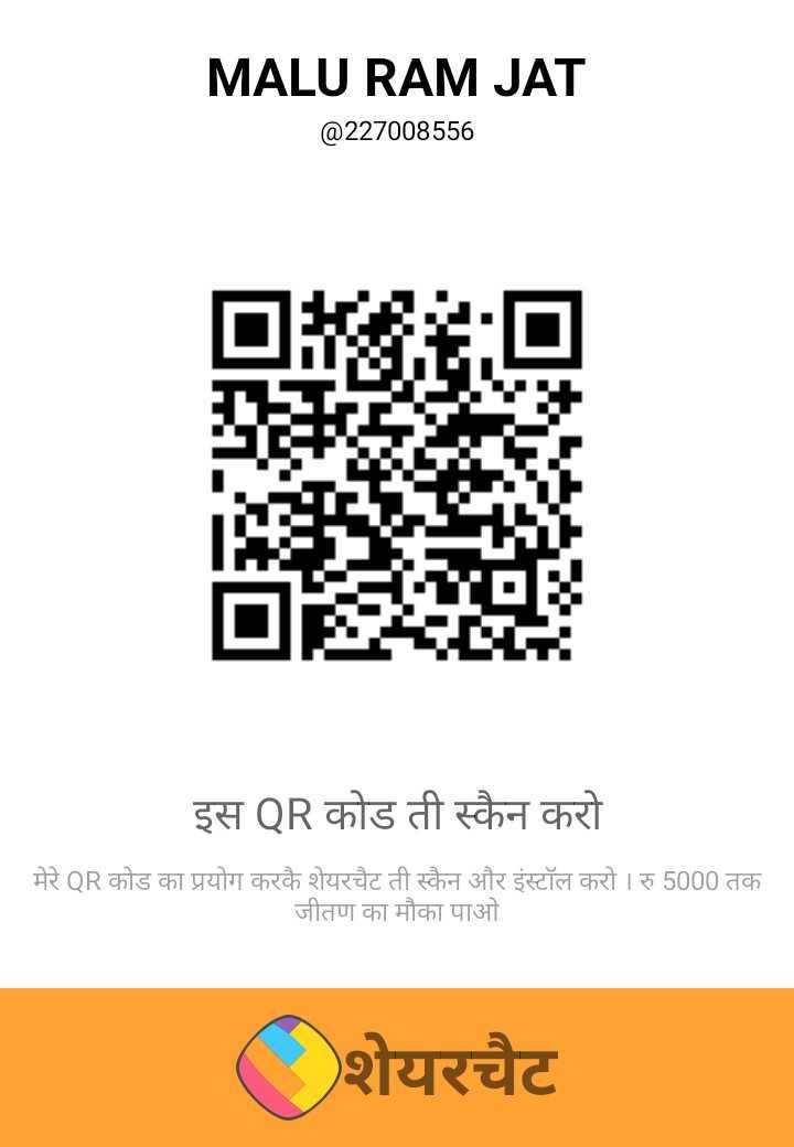 जाट दिवस 👳♂️ - MALU RAM JAT @ 227008556 इस QR कोड ती स्कैन करो मेरे QR कोड का प्रयोग करकै शेयरचैट ती स्कैन और इंस्टॉल करो । रु 5000 तक जीतण का मौका पाओ शेयरचैट - ShareChat