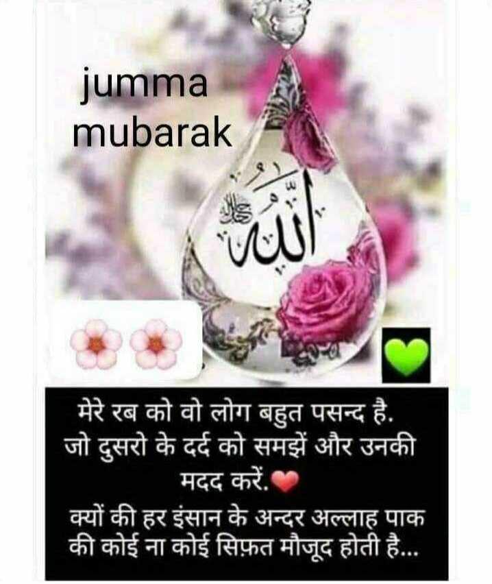 🤲जुमा मुबारक - jumma mubarak मेरे रब को वो लोग बहुत पसन्द है . जो दुसरो के दर्द को समझें और उनकी मदद करें . . क्यों की हर इंसान के अन्दर अल्लाह पाक की कोई ना कोई सिफ़त मौजूद होती है . . . - ShareChat