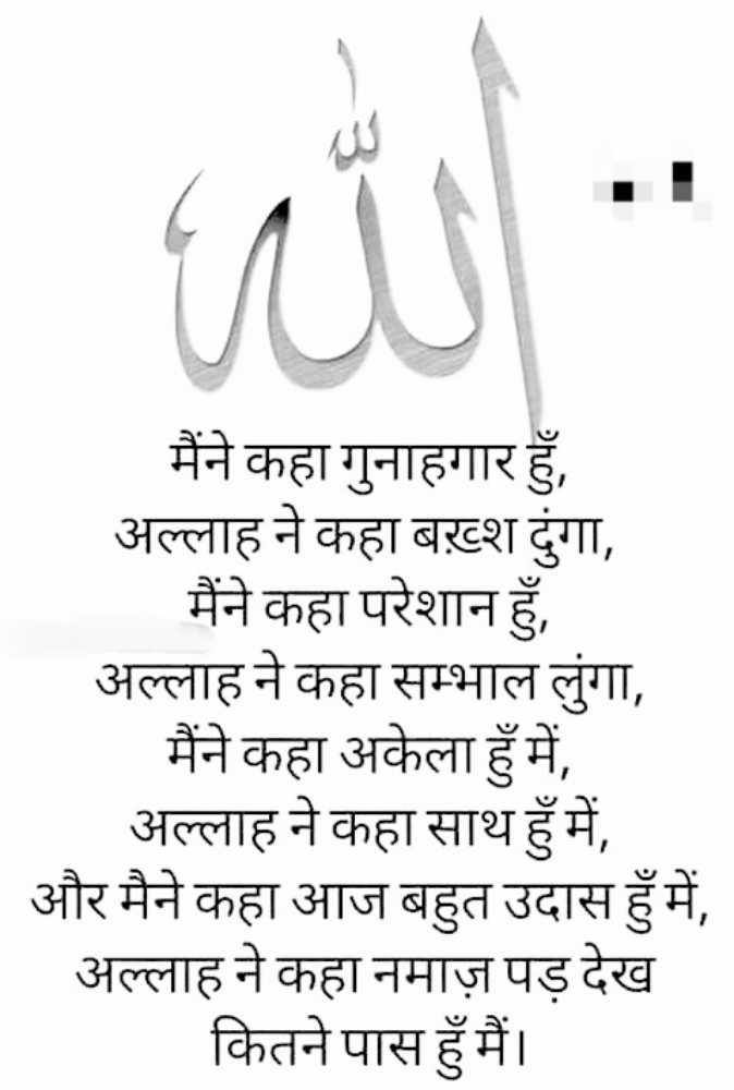 🕋जुमा मुबारक🕋 - मैंने कहा गुनाहगार हुँ , अल्लाह ने कहा बख़्श ढुंगा , मैंने कहा परेशान हुँ , अल्लाह ने कहा सम्भाल लंगा . मैंने कहा अकेला हुँ में , अल्लाह ने कहा साथ हुँ में , और मैने कहा आज बहुत उदास हुँ में , अल्लाह ने कहा नमाज़ पड़ देख कितने पास हुँ मैं । - ShareChat