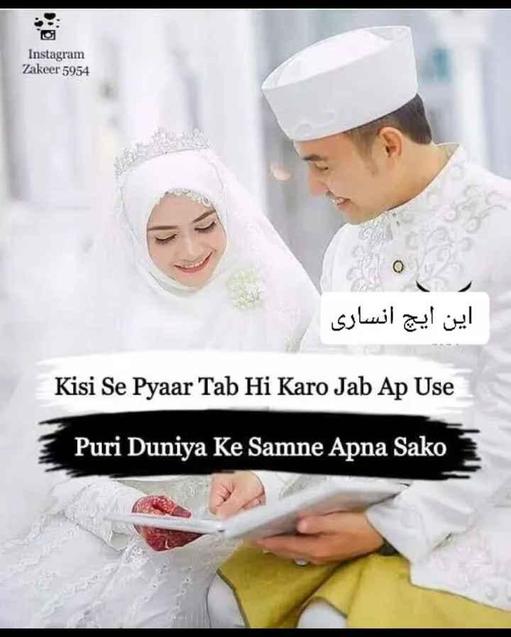 🕋जुमा मुबारक🕋 - Instagram Zakeer 5954 این ایچ انساری Kisi Se Pyaar Tab Hi Karo Jab Ap Use Puri Duniya Ke Samne Apna Sako - ShareChat