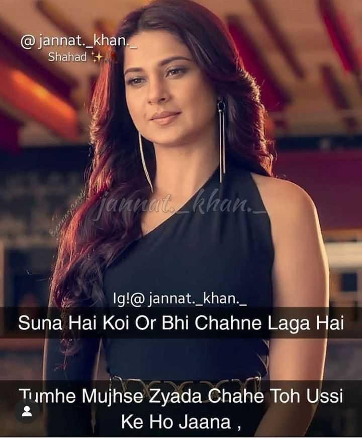 👸जेनिफर विंगेट: बेहद 2🔥 - @ jannat . _ khan . Shahad 3 . annat khan . Ig ! @ jannat . _ khan . _ Suna Hai Koi Or Bhi Chahne Laga Hai Tumhe Mujhse Zyada Chahe Toh Ussi Ke Ho Jaana , - ShareChat