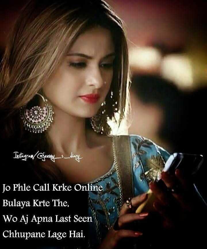 👸जेनिफर विंगेट: बेहद 2🔥 - Instagram Ceny dicery Jo Phle Call Krke Online Bulaya Krte The Wo Aj Apna Last Seen Chhupane Lage Hai . - ShareChat