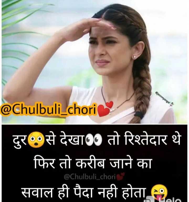 👸जेनिफर विंगेट: बेहद 2🔥 - Cjennmyangel @ Chulbuli _ chori दुर से देखा०७ तो रिश्तेदार थे फिर तो करीब जाने का सवाल ही पैदा नही होता है @ Chulbuli chori - ShareChat