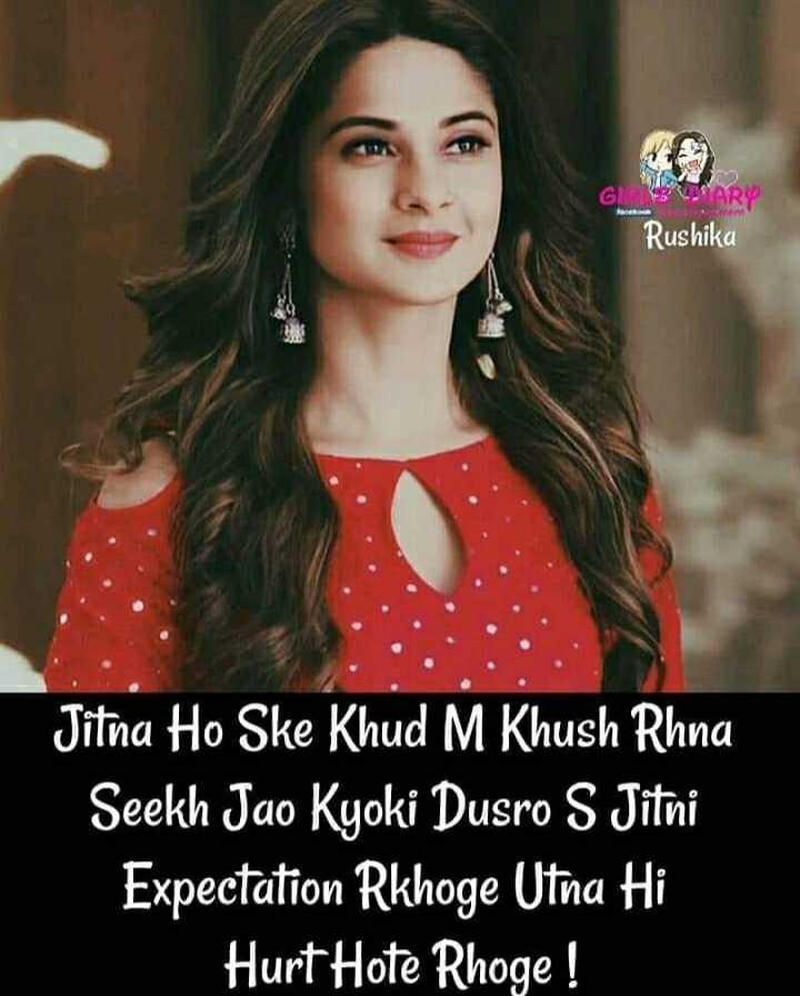 👸जेनिफर विंगेट - G C Rushika Jitna Ho Ske Khud M Khush Rhna Seekh Jao Kyoki Dusro S Jitni Expectation Rkhoge Utna Hi Hurt Hote Rhoge ! - ShareChat