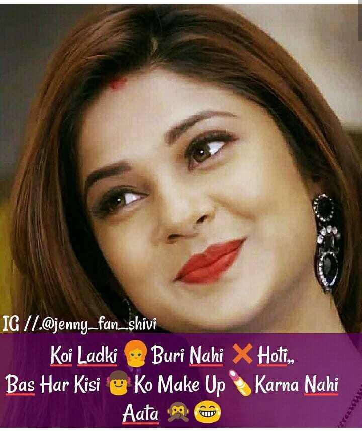 👸 जेनिफर विंगेट - IG / / . @ jenny _ fan _ shivi Koi Ladki Buri Nahi X Hoti , Bas Har Kisi Ko Make Up Karna Nahi Aatama - ShareChat
