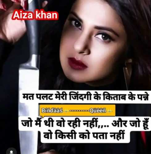 👸 जेनिफर विंगेट - Aiza khan मत पलट मेरी जिंदगी के किताब के पन्ने Bindaas . . . . . . . . . . - Queen . . . जो मैं थी वो रही नहीं , , . . और जो हूँ । वो किसी को पता नहीं - ShareChat