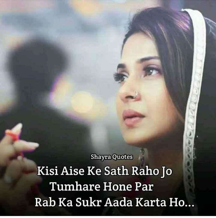 👸जेनिफर विंगेट - Shayra Quotes Kisi Aise Ke Sath Raho Jo Tumhare Hone Par Rab Ka Sukr Aada Karta Ho . . . - ShareChat