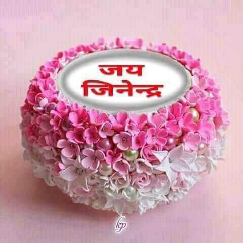 🙏जैन धर्म - जय जिनेन्द्र - ShareChat