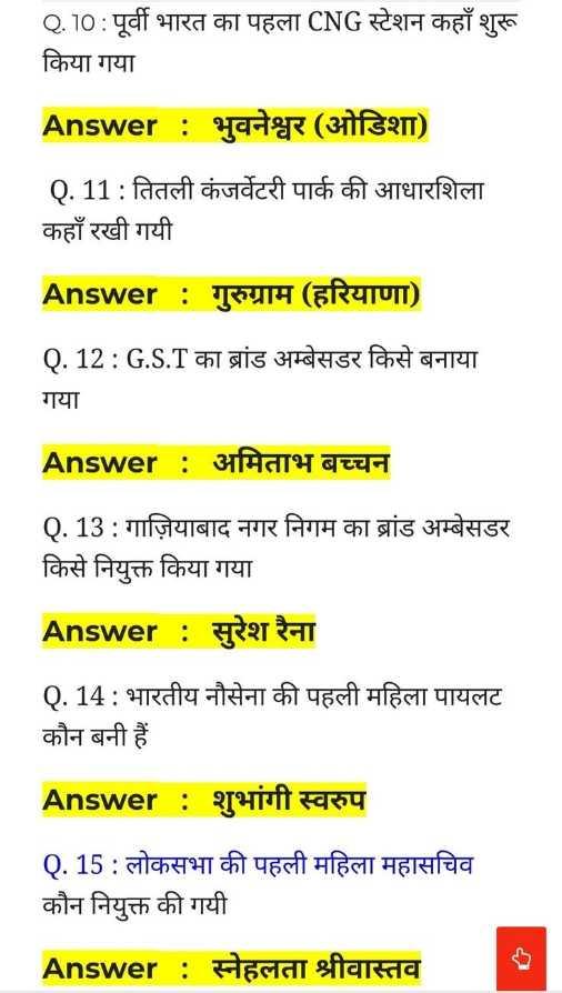 📢जॉब्स/एग्जाम नोटिस बोर्ड - Q . 10 : पूर्वी भारत का पहला CNG स्टेशन कहाँ शुरू किया गया Answer : भुवनेश्वर ( ओडिशा ) Q . 11 : तितली कंजर्वेटरी पार्क की आधारशिला कहाँ रखी गयी Answer : गुरुग्राम ( हरियाणा ) Q . 12 : G . S . T का ब्रांड अम्बेसडर किसे बनाया गया Answer : अमिताभ बच्चन Q . 13 : गाज़ियाबाद नगर निगम का ब्रांड अम्बेसडर किसे नियुक्त किया गया Answer : सुरेश रैना Q . 14 : भारतीय नौसेना की पहली महिला पायलट कौन बनी हैं Answer : शुभांगी स्वरुप Q . 15 : लोकसभा की पहली महिला महासचिव कौन नियुक्त की गयी Answer : स्नेहलता श्रीवास्तव - ShareChat