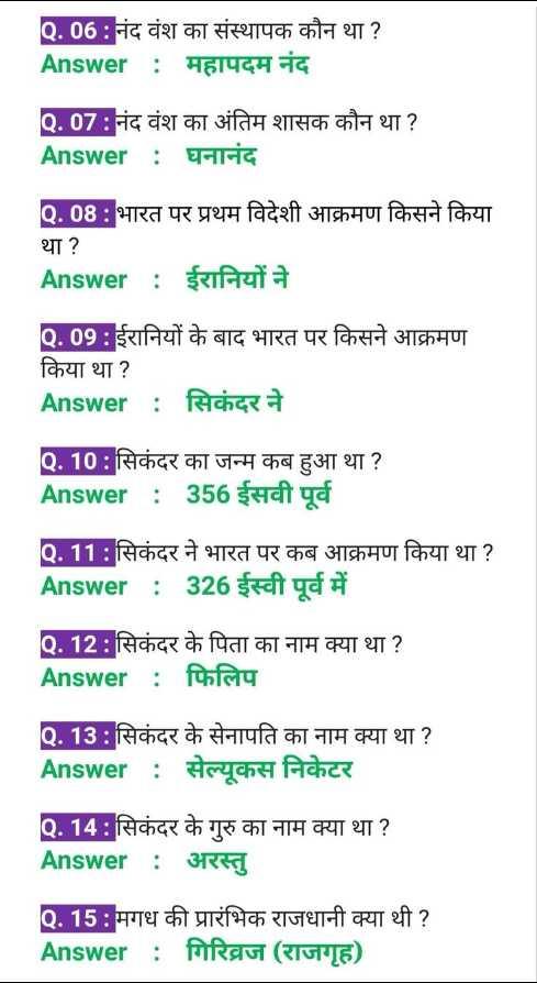 📢जॉब्स/एग्जाम नोटिस बोर्ड - Q . 06 : नंद वंश का संस्थापक कौन था ? Answer : महापदम नंद Q . 07 : नंद वंश का अंतिम शासक कौन था ? Answer : घनानंद Q . 08 : भारत पर प्रथम विदेशी आक्रमण किसने किया था ? Answer : ईरानियों ने 0 . 09 : ईरानियों के बाद भारत पर किसने आक्रमण किया था ? Answer : सिकंदर ने Q . 10 : सिकंदर का जन्म कब हुआ था ? Answer : 356 ईसवी पूर्व Q . 11 : सिकंदर ने भारत पर कब आक्रमण किया था ? Answer : 326 ईस्वी पूर्व में Q . 12 : सिकंदर के पिता का नाम क्या था ? Answer : फिलिप Q . 13 : सिकंदर के सेनापति का नाम क्या था ? Answer : सेल्यूकस निकेटर Q . 14 : सिकंदर के गुरु का नाम क्या था ? Answer : अरस्तु Q . 15 : मगध की प्रारंभिक राजधानी क्या थी ? Answer : गिरिव्रज ( राजगृह ) - ShareChat