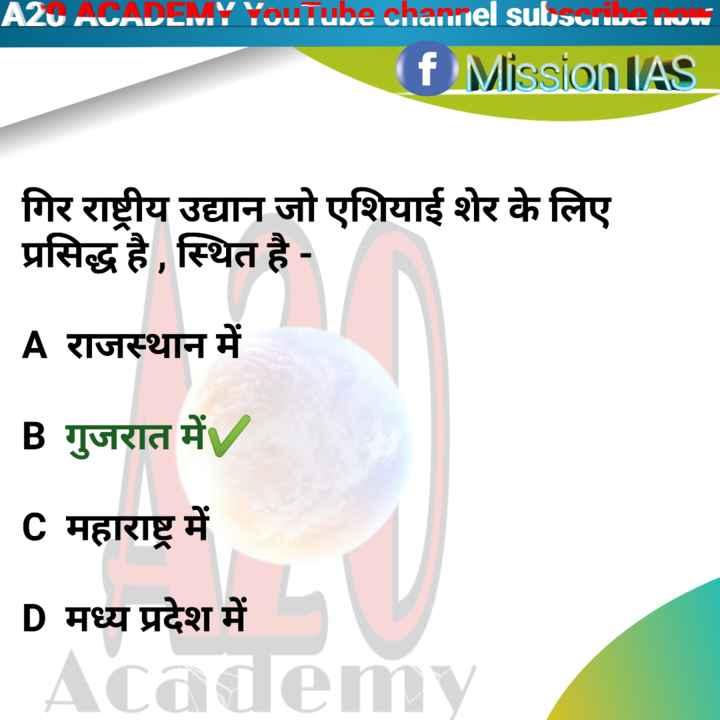📢जॉब्स/एग्जाम नोटिस बोर्ड - A2VACADE . . . : YouTube channel subscric . . . . : f Mission IAS गिर राष्ट्रीय उद्यान जो एशियाई शेर के लिए प्रसिद्ध है , स्थित है - A राजस्थान में B गुजरात में _ C महाराष्ट्र में D मध्य प्रदेश में Academy - ShareChat