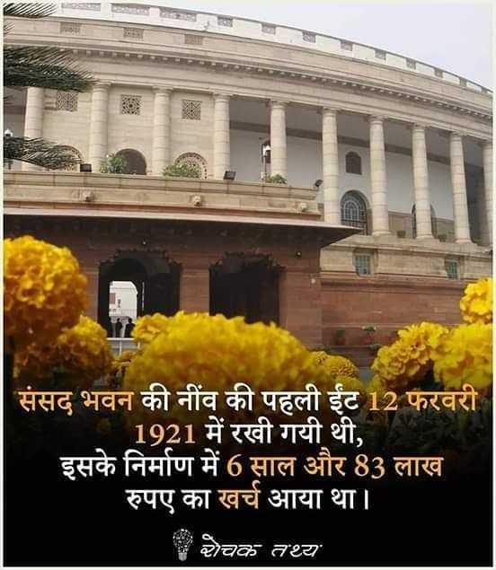 📢जॉब्स/एग्जाम नोटिस बोर्ड - संसद भवन की नींव की पहली ईंट 12 फरवरी 1921 में रखी गयी थी , इसके निर्माण में 6 साल और 83 लाख रुपए का खर्च आया था । रोचक तथ्य - ShareChat