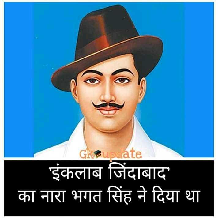 📝जॉब/एग्जाम प्रिपरेशन - Gucate ' इंकलाब जिंदाबाद ' का नारा भगत सिंह ने दिया था - ShareChat