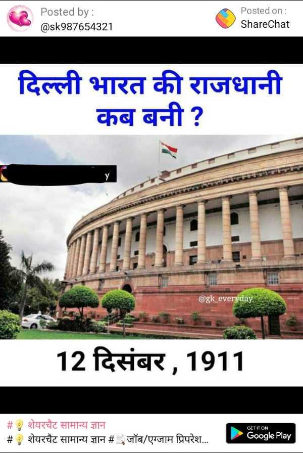 📝जॉब/एग्जाम प्रिपरेशन - Posted by : @ sk987654321 Posted on : ShareChat दिल्ली भारत की राजधानी कब बनी ? @ gk _ everyday 12 दिसंबर , 1911 # # शेयरचैट सामान्य ज्ञान शेयरचैट सामान्य ज्ञान # जॉब / एग्जाम प्रिपरेश . . . GET IT ON Google Play - ShareChat