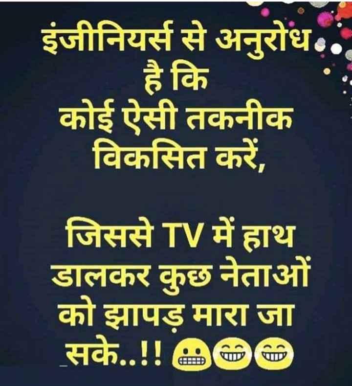 जोक्स - इंजीनियर्स से अनुरोध . . है कि कोई ऐसी तकनीक विकसित करें , जिससे TV में हाथ डालकर कुछ नेताओं को झापड़ मारा जा सके . . ! ! BDO V VID - ShareChat