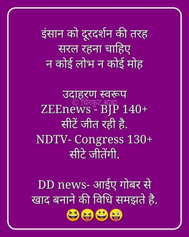 जोक्स - इंसान को दूरदर्शन की तरह । सरल रहना चाहिए न कोई लोभ न कोई मोह ( C ) चिरकटबा उदाहरण स्वरूप ZEEnews - BJP 140 + सीटें जीत रही है . NDTV - Congress 130 + सीटे जीतेंगी . ' DD news - आईए गोबर से खाद बनाने की विधि समझते है . - ShareChat