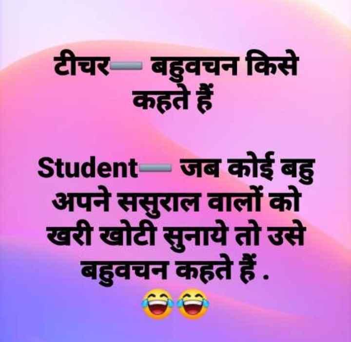 🤣जोक्स🤣 - टीचर बहुवचन किसे कहते हैं Student - जब कोई बहु अपने ससुराल वालों को खरी खोटी सुनाये तो उसे बहुवचन कहते हैं . - ShareChat