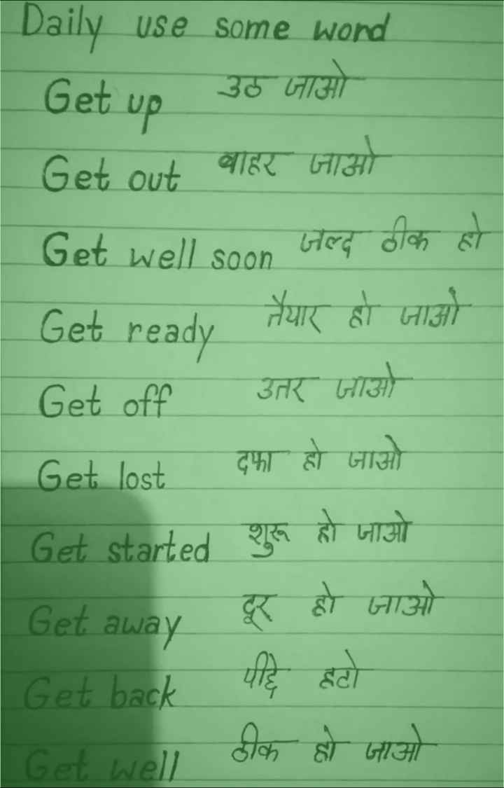 💡 ज्ञान की बातें - Daily use some word _ _ _ Get up उठ जाओ Get out 118 GIAN Get well soon bed orch ET Get ready तैयार हो जाओ | Get off उतर जाओ । Get lost ch at Gran Get started शुरू हो जाओ Get away दूर हो जाओ Get back the sch ठीक हो जाओ - ShareChat