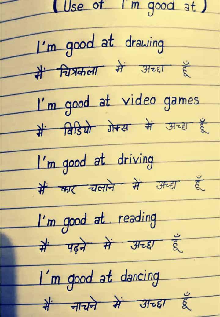 💡 ज्ञान की बातें - Luse of ' I ' m good at ) I ' m good at drawing में चित्रकला में अच्छा हूँ I ' m good at video games में विडियो गेम्स में अच्छा हूँ I ' m good at driving में कार चलाने में अच्छा हूँ I ' m good at reading मैं पढ़ने में अच्छा हूँ I ' m good at dancing मैं नाचने में अच्छा हूँ - ShareChat