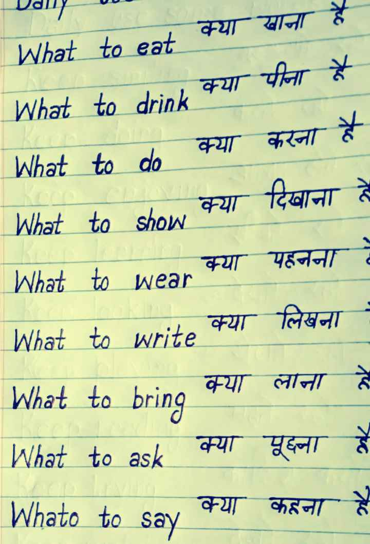 💡 ज्ञान की बातें - Dolly Do all day What to out What to drinh T Hall of What to do all en katt ¥ What to show full tullut & What to wear to wenn at TEHT fondall What to write au क्या लाना हे What to bring What to ask Whato to say BUT Yell y 21 968 - ShareChat
