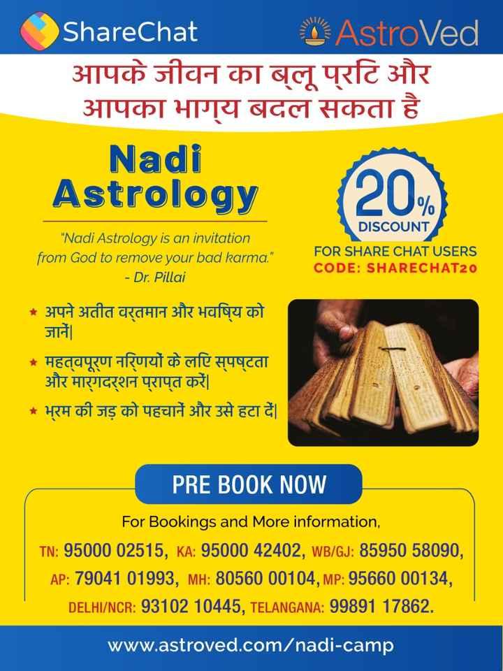 🔯ज्योतिष - ShareChat AstroVed आपके जीवन का ब्लू पटि और आपका भाग्य बदल सकता है Nadi Astrology ( 20 ) Nadi Astrology is an invitation from God to remove your bad karma . _ _ - Dr . Pillai DISCOUNT FOR SHARE CHAT USERS CODE : SHARECHAT20 * अपने अतीत वर्तमान और भवष्यि को जानें | * महत्वपूर्ण नरिणयों के लएि स्पष्टता और मार्गदर्शन प्राप्त करें । * भ्रम की जड़ को पहचानें और उसे हटा दें | PRE BOOK NOW For Bookings and More information TN : 95000 02515 , KA : 95000 42402 , WB / GJ : 85950 58090 , AP : 7904101993 , MH : 80560 00104 , MP : 95660 00134 , _ DELHI / NCR : 93102 10445 , TELANGANA : 99891 17862 . www . astroved . com / nadi - camp - ShareChat