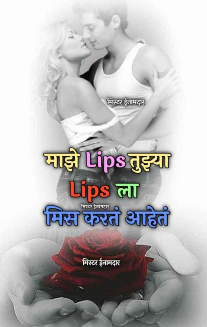 📣झिंगाट Commentary - मिस्टर ईनामदार माझे tips तुझ्या Lips ला मिस करत आहेत मिस्टर ईनामदार मिस्टर ईनामदार - ShareChat