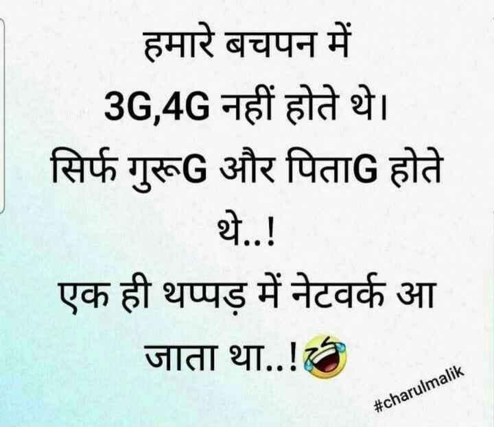 टीचर्स डे जोक्स - हमारे बचपन में 3G , 4G नहीं होते थे । सिर्फ गुरूG और पिताG होते थे . . ! एक ही थप्पड़ में नेटवर्क आ जाता था . . ! # charulmalik - ShareChat