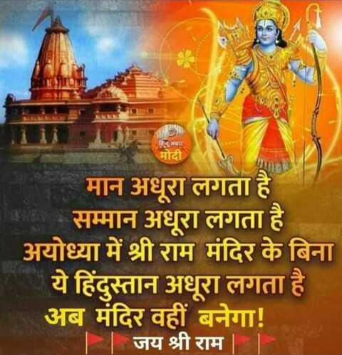 🏏टीम इंडिया को बड़ा झटका😨 - मोदी मान अधूरा लगता है सम्मान अधूरा लगता है । अयोध्या में श्री राम मंदिर के बिना ये हिंदुस्तान अधूरा लगता है अब मंदिर वहीं बनेगा ! | जय श्री राम । - ShareChat