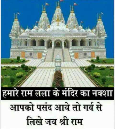 🏏टीम इंडिया को बड़ा झटका😨 - हमारे राम लला के मंदिर का नक्शा आपको पसंद आये तो गर्व से लिखे जय श्री राम - ShareChat