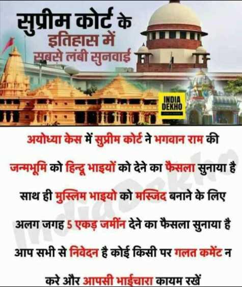 🏏टीम इंडिया को बड़ा झटका😨 - सुप्रीम कोर्ट के इतिहास में सबसे लंबी सुनवाई INDIA DEKHO अयोध्या केस में सुप्रीम कोर्ट ने भगवान राम की जन्मभूमि को हिन्दू भाइयों को देने का फैसला सुनाया है साथ ही मुस्लिम भाइयो को मस्जिद बनाने के लिए अलग जगह 5 एकड़ जमीन देने का फैसला सुनाया है आप सभी से निवेदन है कोई किसी पर गलत कमेंट न करे और आपसी भाईचारा कायम रखें - ShareChat