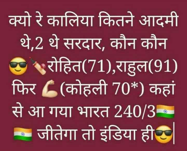 🏏टी-20: इंडिया Vs वेस्टइंडीज - क्यो रे कालिया कितने आदमी थे , 2 थे सरदार , कौन कौन रोहित ( 71 ) , राहुल ( 91 ) फिर 6 ( कोहली 70 * ) कहां से आ गया भारत 240 / 30 - जीतेगा तो इंडिया हीर - ShareChat