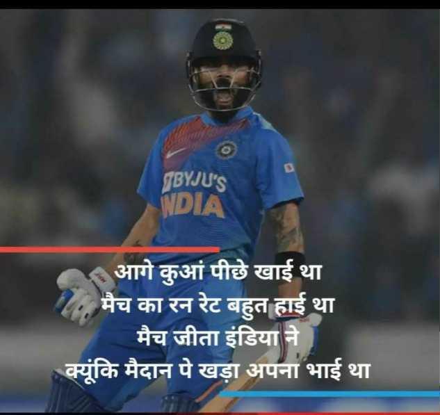 🏏टी-20: इंडिया Vs वेस्टइंडीज - GBYJU ' S INDIA आगे कुआं पीछे खाई था L . मैच का रन रेट बहुत हाई था मैच जीता इंडिया ने मैदान पे खड़ा अपना भाई था - ShareChat