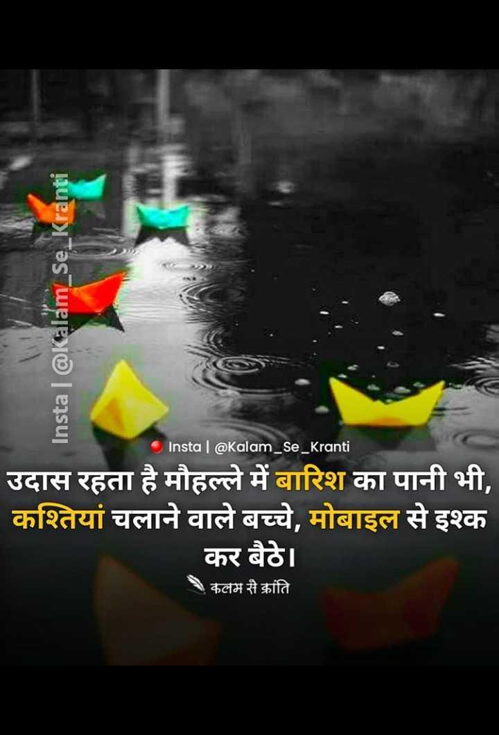 🆒 टैटू डिज़ाइन - Insta | @ Kalam _ se _ Kranti D Insta | @ Kalam _ se _ Kranti उदास रहता है मौहल्ले में बारिश का पानी भी , कश्तियां चलाने वाले बच्चे , मोबाइल से इश्क कर बैठे । कलम से क्रांति - ShareChat