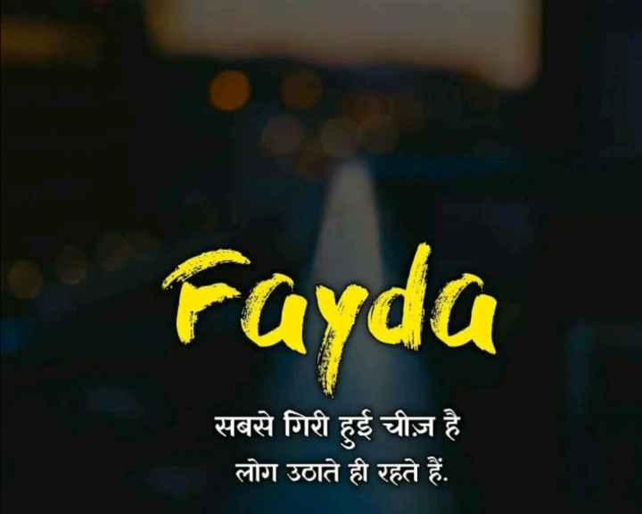 🆒 टैटू डिज़ाइन - Fayda सबसे गिरी हुई चीज़ है लोग उठाते ही रहते हैं . - ShareChat