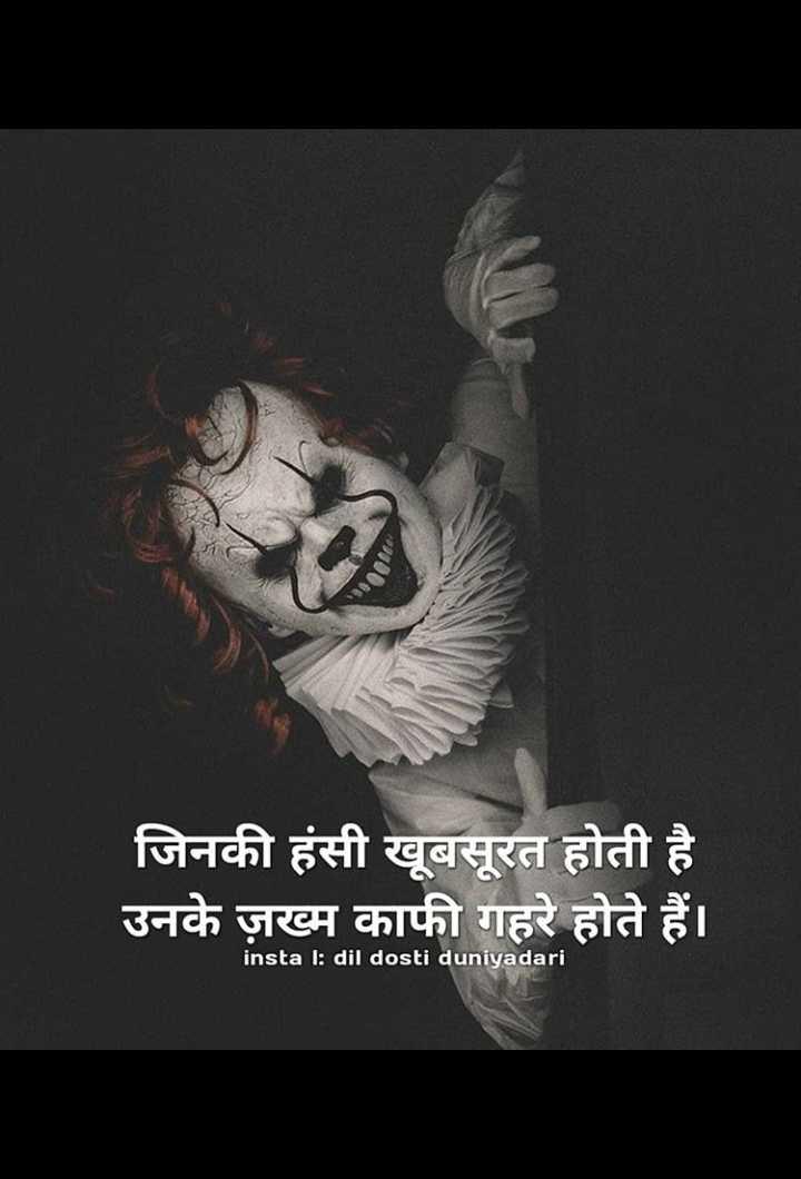🆒 टैटू डिज़ाइन - जिनकी हंसी खूबसूरत होती है उनके ज़ख्म काफी गहरे होते हैं । insta l : dil dosti duniyadari - ShareChat