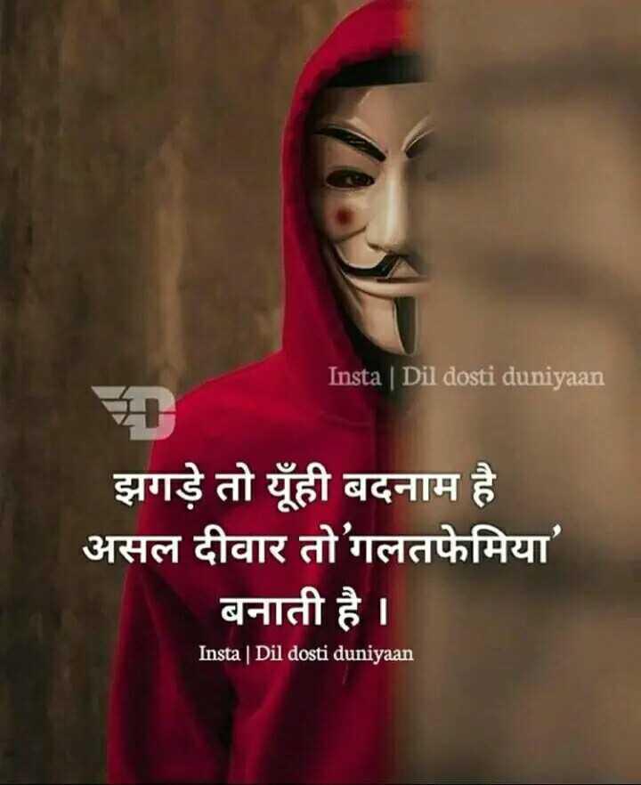 🆒 टैटू डिज़ाइन - Insta | Dil dosti duniyaan झगड़े तो यूँही बदनाम है असल दीवार तो गलतफेमिया ' बनाती है । InstaDil dosti duniyaan - ShareChat