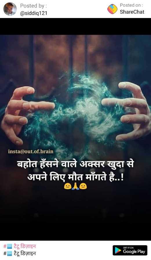 🆒 टैटू डिज़ाइन - Posted by : @ siddiq121 Posted on : ShareChat insta @ out . of . brain बहोत हँसने वाले अक्सर खुदा से अपने लिए मौत माँगते है . . ! @ 40 # - टैटू डिज़ाइन # - टैटू डिज़ाइन GET IT ON Google Play - ShareChat