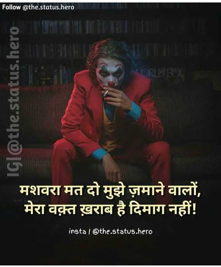 🆒 टैटू डिज़ाइन - Follow @ the . status . hero BUL @ the . status . hero मशवरा मत दो मुझे ज़माने वालों , मेरा वक़्त ख़राब है दिमाग नहीं ! instal @ the . status . hero - ShareChat
