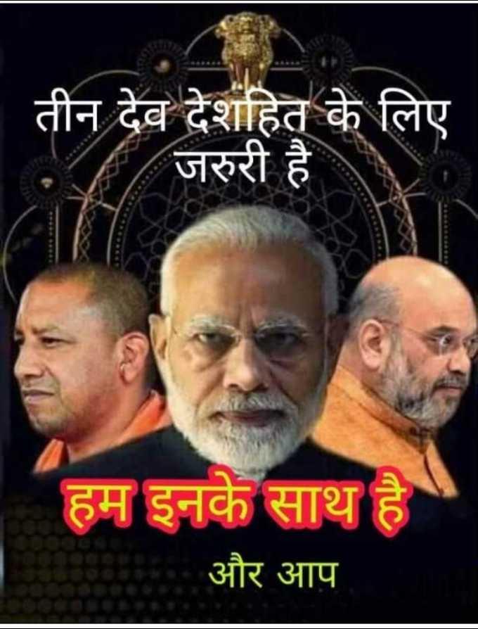 🌐 डिजिटल इंडिया - तीन देव देशहित के लिए जरुरी है हम इनके साथ है और आप - ShareChat