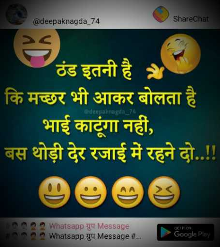 😓 तनाव जागरूकता दिवस - @ deepaknagda _ 74 ShareChat @ deepaknagda _ 74 ठंड इतनी है कि मच्छर भी आकर बोलता है । भाई काटूंगा नहीं , बस थोड़ी देर रजाई में रहने दो . . ! ! 9998 Whatsapp Tu Message Whatsapp ly Message # . . . GET IT ON Google Play - ShareChat