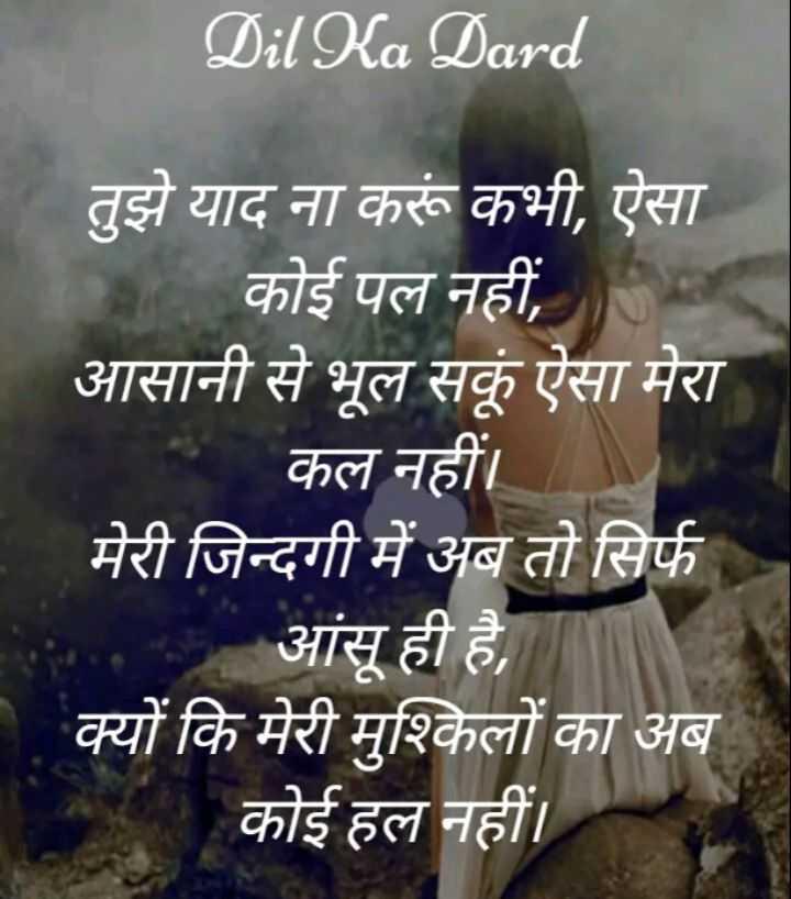 तुमको ना भूल पाएंगे 😟💔💔💔 - Dil Ka Dard तुझे याद ना करूं कभी , ऐसा कोई पल नहीं , आसानी से भूल सकूँ ऐसा मेरा कल नहीं । मेरी जिन्दगी में अब तो सिर्फ आंसू ही है , क्यों कि मेरी मुश्किलों का अब कोई हल नहीं । - ShareChat