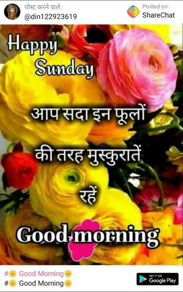 🌄तड़के की राम राम - पोस्ट करने वाले : @ din122923619 Posted on : ShareChat Happy Sunday आप सदा इन फूलों की तरह मुस्कुरातें Good morning # . Good Morning Good Morning GET IT ON Google Play - ShareChat