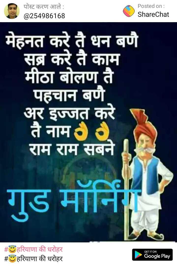 🌄तड़के की राम राम🙏 - पोस्ट करण आले : @ 254986168 Posted on : ShareChat मेहनत करे तै धन बणै सब्र करे तै काम मीठा बोलण तै पहचान बणै अर इज्जत करे तै नाम राम राम सबने गुड मॉर्निग GET IT ON # हरियाणा की धरोहर _ _ # हरियाणा की धरोहर Google Play - ShareChat