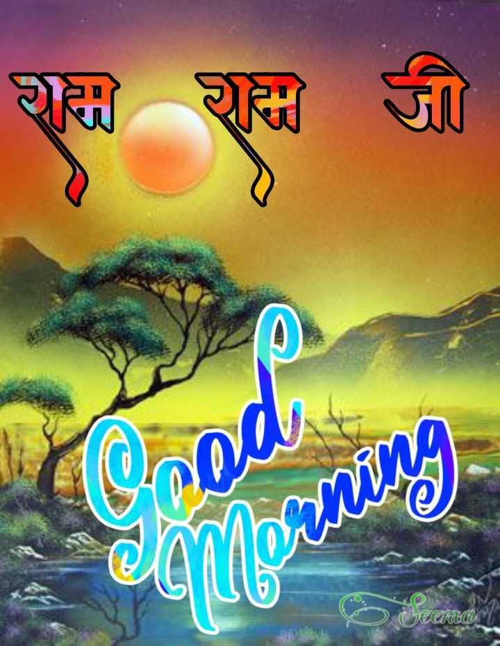 🌄तड़के की राम राम🙏 - 17 e morning STOR BOB - ShareChat