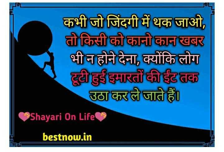 ददँ शायरी - POL कभी जो जिंदगी में थक जाओ , तो किसी को कानोकान खबर भी न होने देना , क्योंकि लोग टूटी हुई इमारतों की ईंटक | उठा कर ले जाते हैं । Shayari On Life bestnow . in - ShareChat