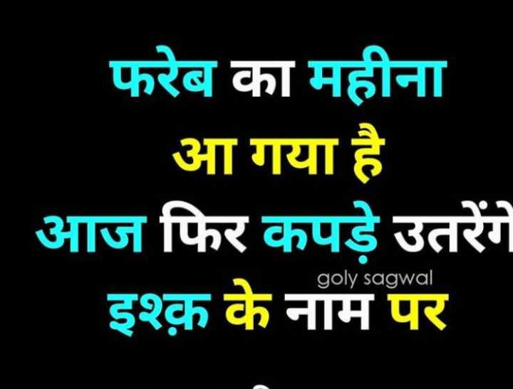 💔  दर्द आली शायरी - फरेब का महीना आ गया है आज फिर कपड़े उतरेंगे इश्क़ के नाम पर goly sagwal - ShareChat