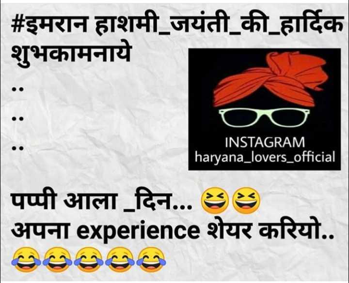 💔  दर्द आली शायरी - # इमरान हाशमी _ जयंती _ की _ हार्दिक   शुभकामनाये INSTAGRAM haryana _ lovers _ official पप्पी आला दिन . . . 88   अपना experience शेयर करियो . . - ShareChat