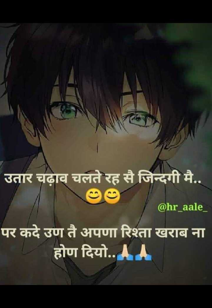 💔  दर्द आली शायरी - उतार चढ़ाव चलते रह सै जिन्दगी मै . . @ hr _ aale _ पर कदे उण तै अपणा रिश्ता खराब ना होण दियो . . AA - ShareChat