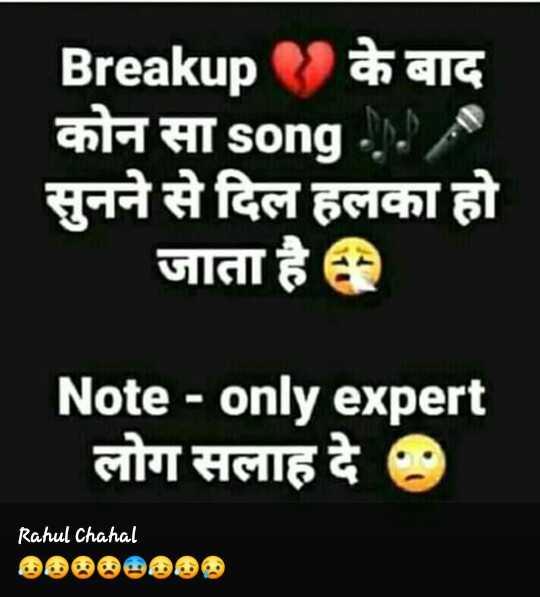 💔  दर्द आली शायरी - Breakup के बाद कोन सा song सुनने से दिल हलका हो जाता है , Note - only expert लोग सलाह दे 9 Rahul Chahal ®®®®®®®® - ShareChat