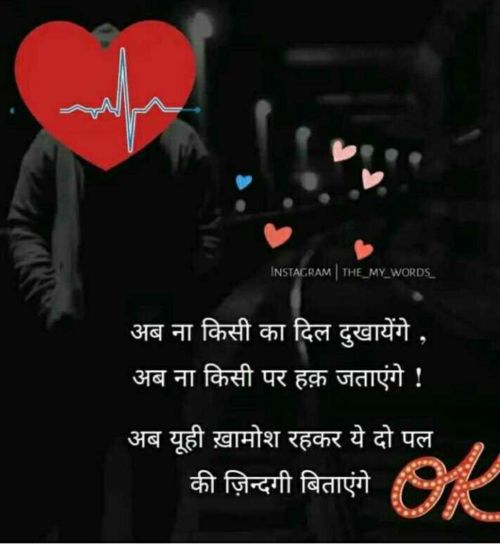 💔 दर्द-ए-दिल - INSTAGRAM | THE _ MY _ WORDS _ अब ना किसी का दिल दुखायेंगे , अब ना किसी पर हक़ जताएंगे ! अब यूही ख़ामोश रहकर ये दो पल की ज़िन्दगी बिताएंगे - ShareChat
